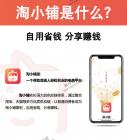 阿里巴巴新零售電商《淘小鋪》是下一個未來淘寶也是手機創業的新時代