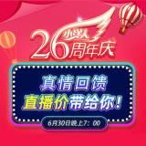 小洋人26周年慶直播