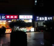通濟街的正宗臭豆腐