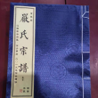 《溧水家谱见闻录》之《富春堂·严氏宗谱》