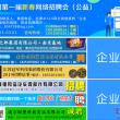 第一届新春网络招聘会(公益)