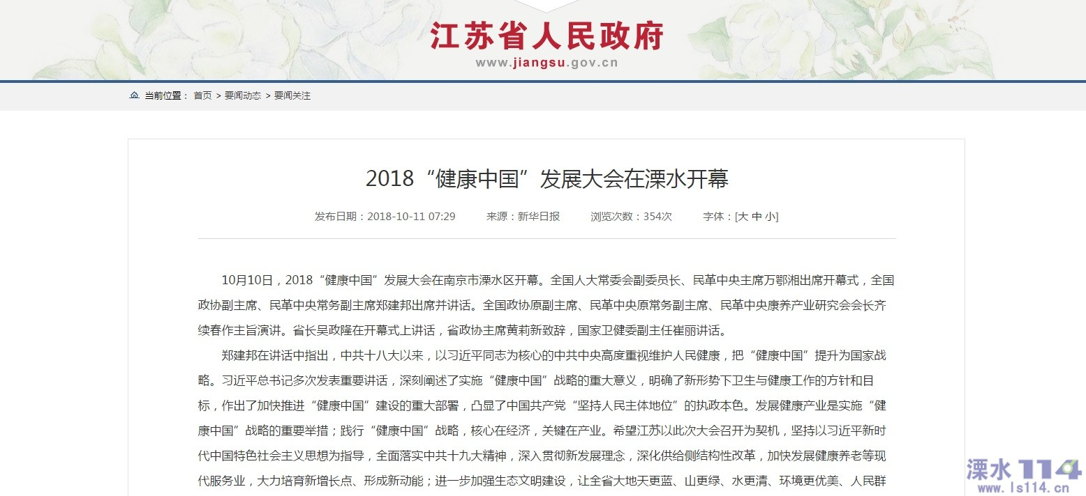 健康中国发展大会在溧水上了江苏新闻及中央新闻的.jpg