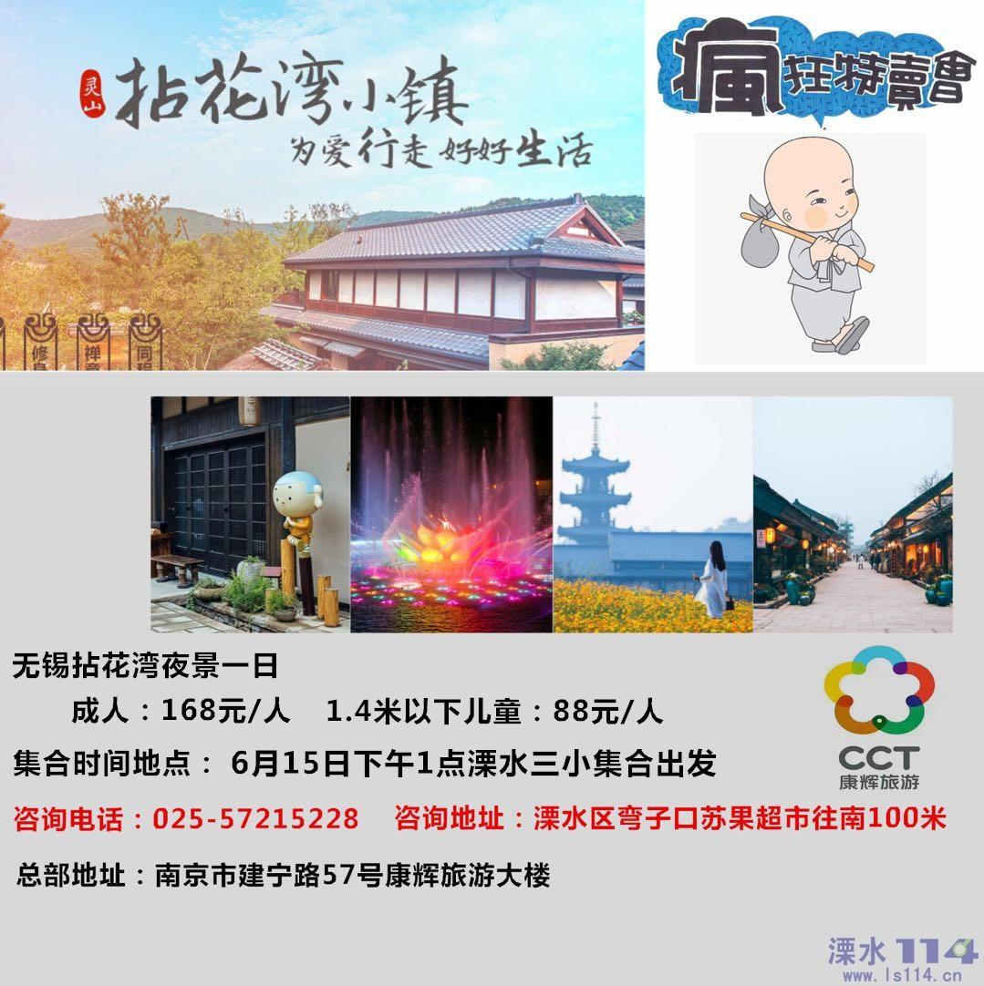 6.15无锡拈花湾夜景.jpg