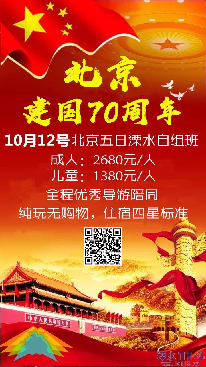10月12日,北京2.jpg