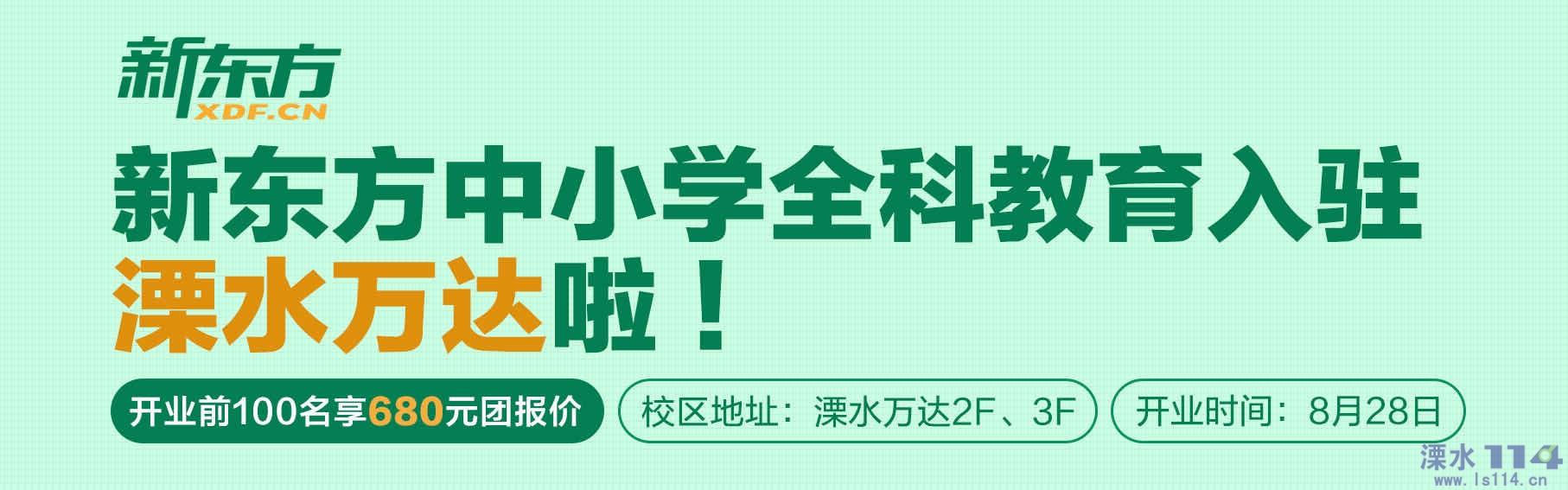 【�_�W季】新�|方入�v溧水,�_�I�F�笙��惠