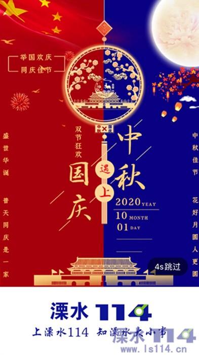国泰民安阖家团圆,中国节,节日快乐
