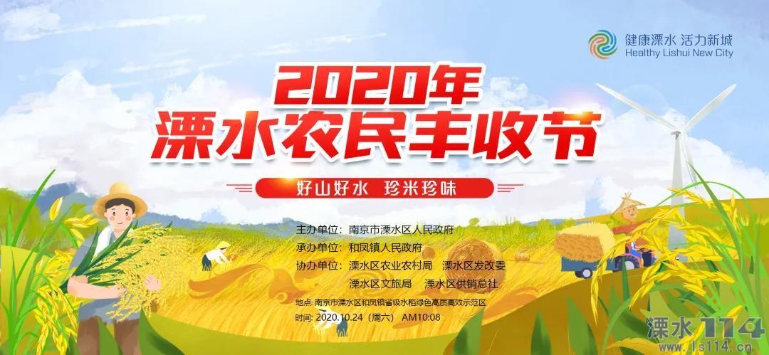 是丰收的味道!2020年溧水农民丰收节即将趣味来袭!