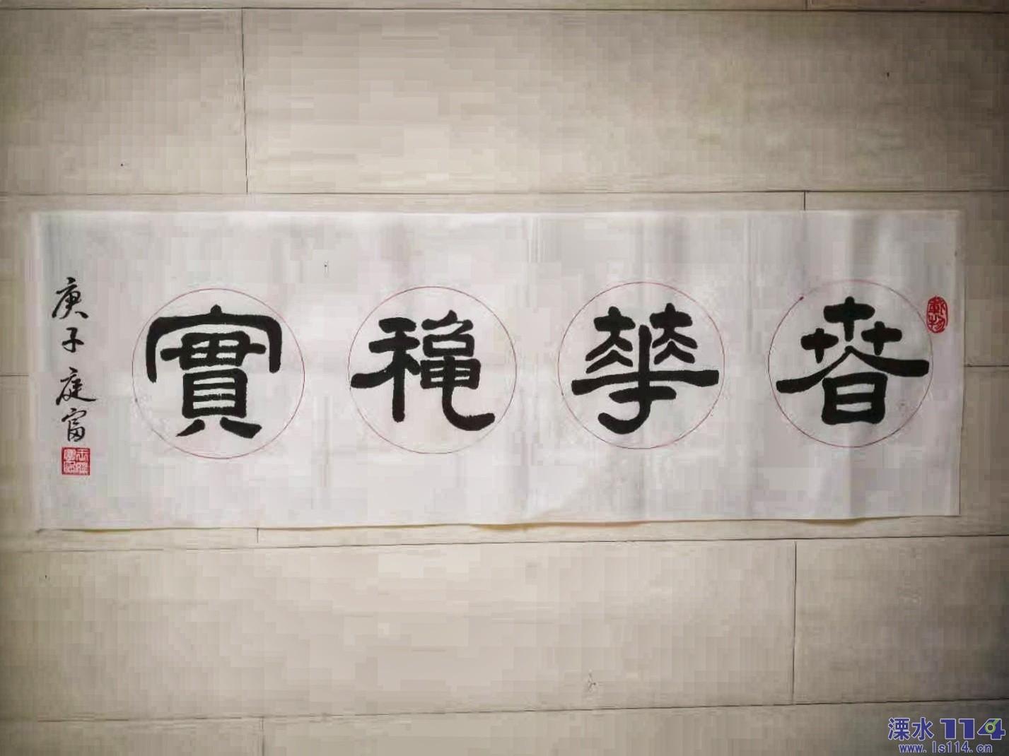 春花秋实(书法)