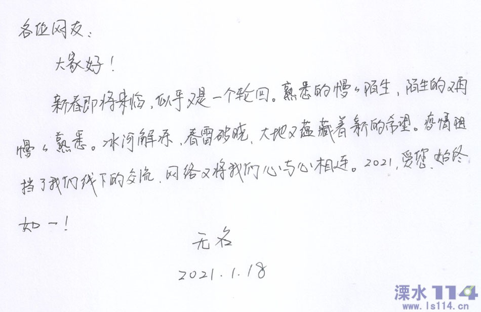 """第十届""""手写祝福语""""活动开始啦!!!"""