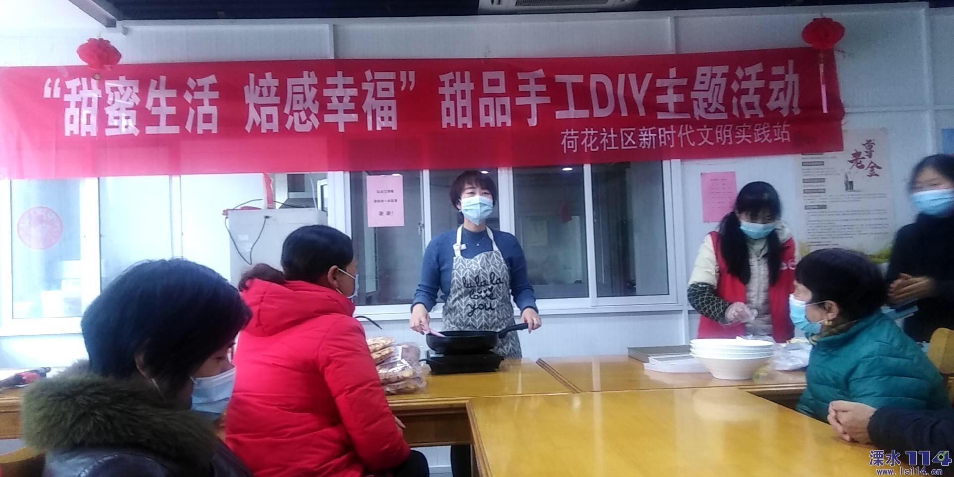 """『荷花社区』""""甜蜜生活 焙感幸福""""甜品手工DIY活动"""
