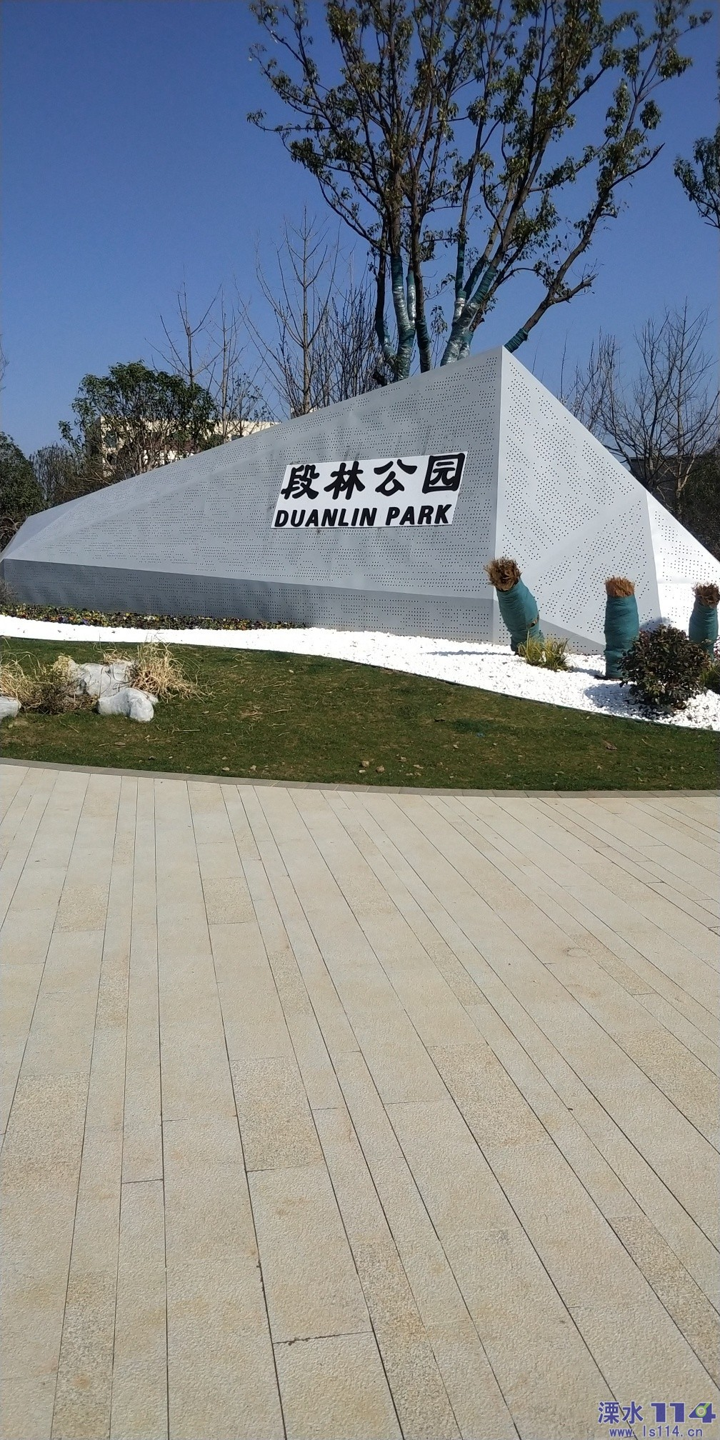 溧水段林公园