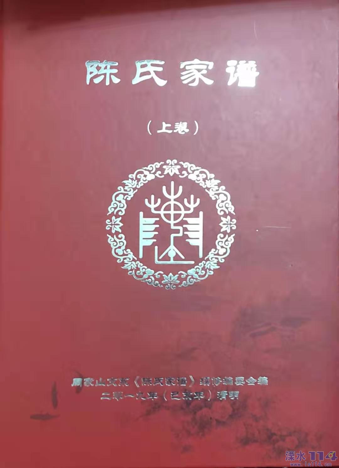 金渊陈氏家谱