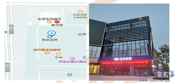 东北证券溧水天生桥大道营业部正式开业