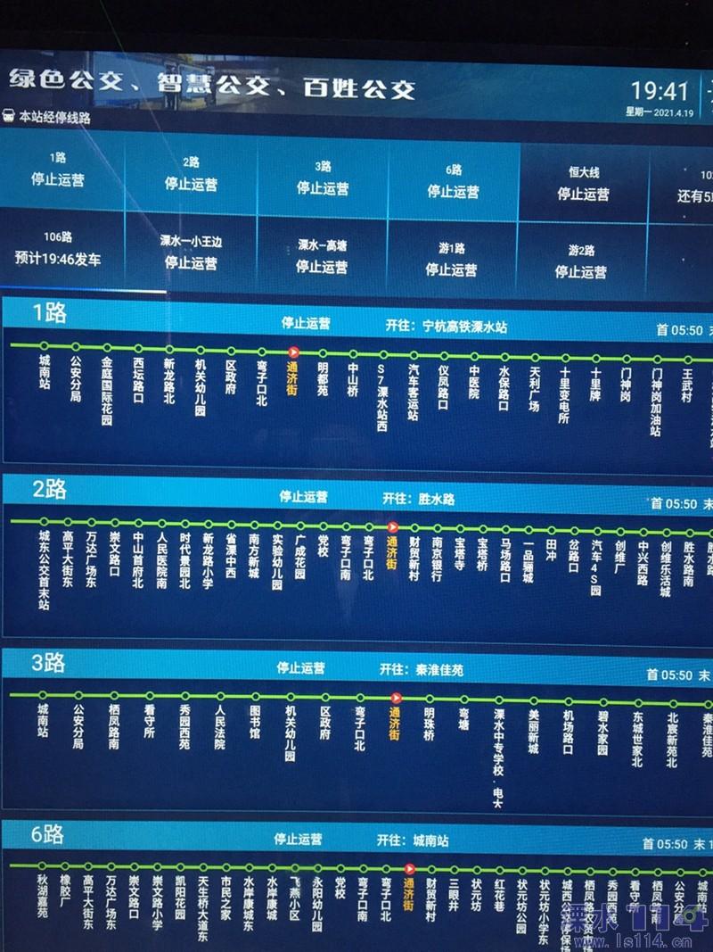 珍珠路智能公交站台已投入使用
