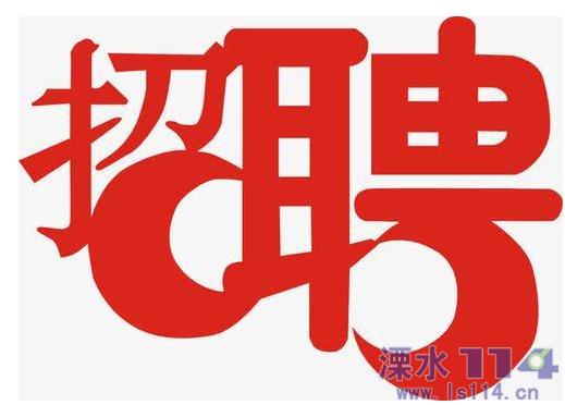 江苏宜兴农商行溧水支行招聘简章