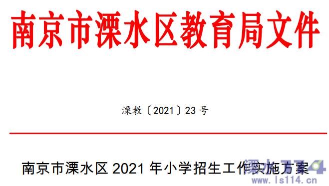 南京却要看你这个人市溧水�^ 2021 年小�W招生工〗作��施ω方案