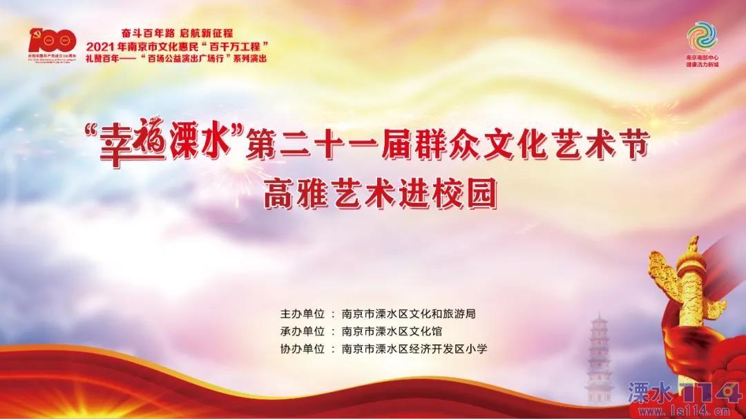 """""""幸福溧水""""第二十一届群众文化艺术节——高雅艺术进..."""