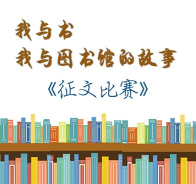 我与书、与图书馆的故事征文开始啦!