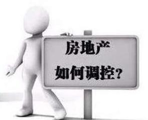 杭州新政太狠!南京会否跟进?五条购房建议