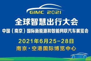 2021全球智慧出行大会 参展邀请函